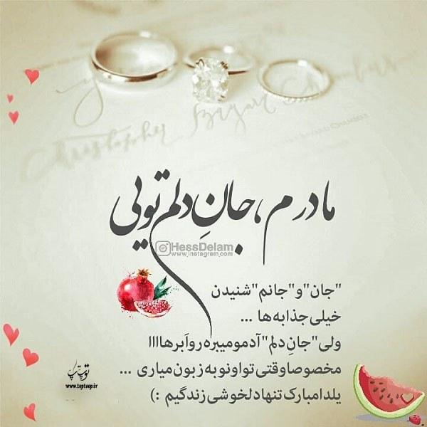 عکس نوشته مادرم یلدات مبارک