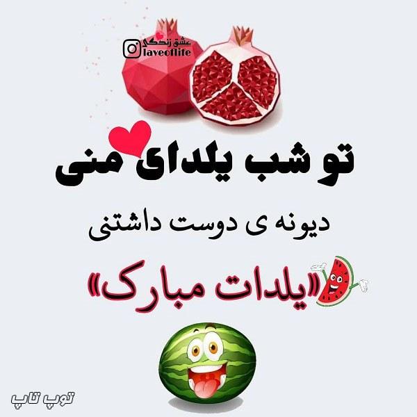 عکس نوشته جدید تو شب یلدای منی