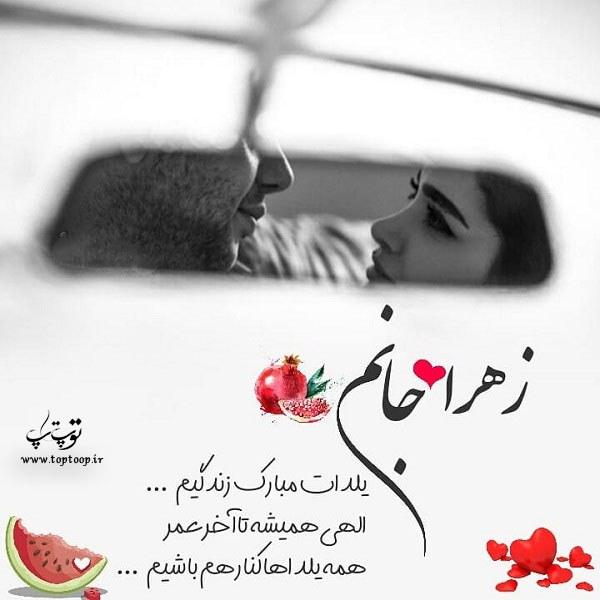 عکس نوشته زهرا جانم یلدات مبارک