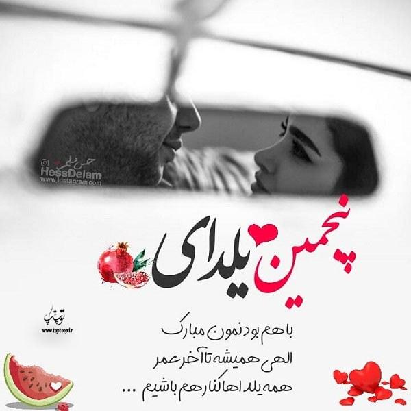 عکس نوشته تبریک پنجمین یلدامون عاشقانه