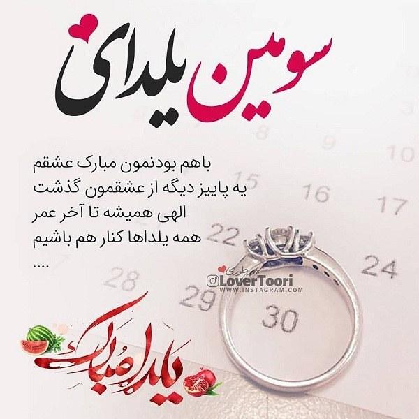 عکس عاشقانه ی یلدا مبارک دونفره