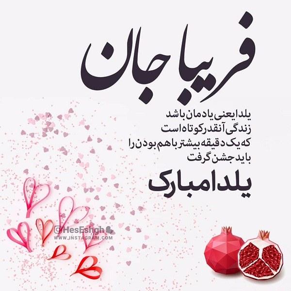 عکس نوشته فریبا جان یلدات مبارک