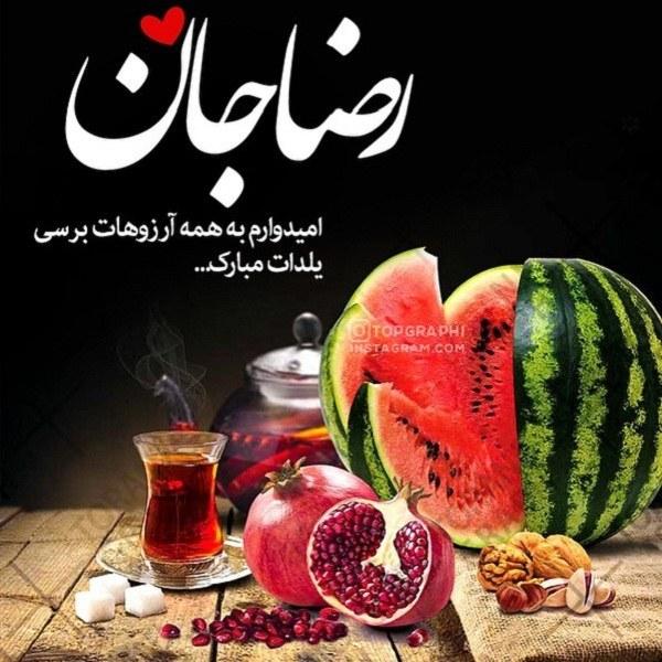 عکس پروفایل تبریک شب یلدا به اسم شما