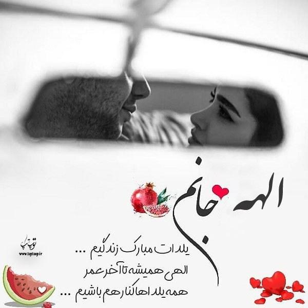 عکس پروفایل تبریک شب یلدا به اسم الهه