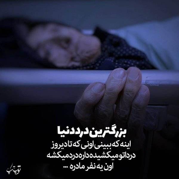 متن درباره مریضی مادر + عکس نوشته