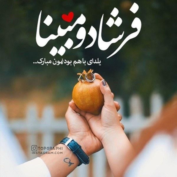 تبریک شب یلدا به اسم فرشاد و مبینا