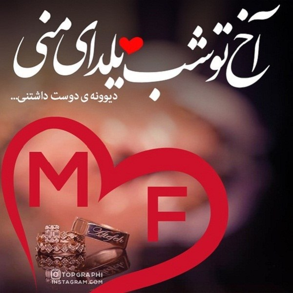 تبریک شب یلدا به حرف m و f
