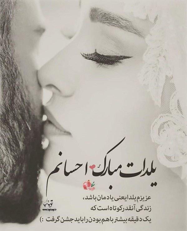عکس نوشته یلدات مبارک به اسم احسان