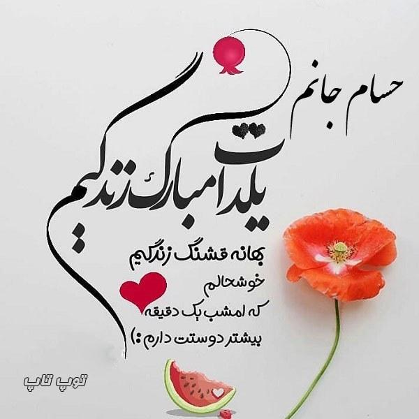 عکس تبریک شب یلدا به اسم حسام