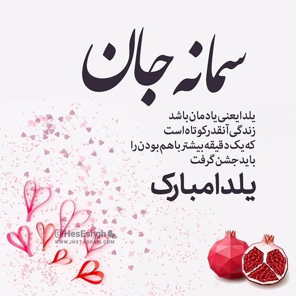 عکس نوشته سمانه جان یلدات مبارک