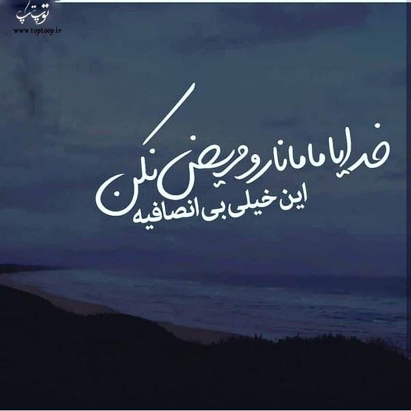 متن راجب مریضی مادر + برای مادرم دعا کنید