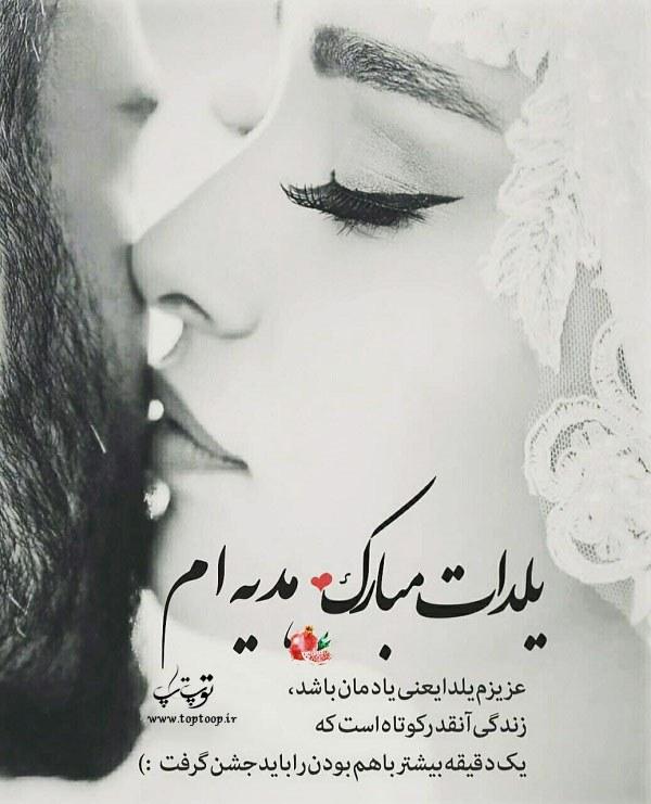 عکسی نوشته یلدات مبارک نیلوفرم