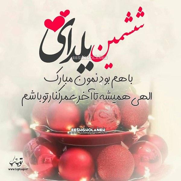 عکس نوشته تبریک ششمین یلدای باهم بودنمان