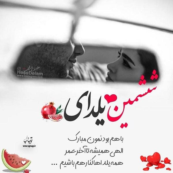 عکس نوشته تبریک ششمین یلدامون عاشقانه