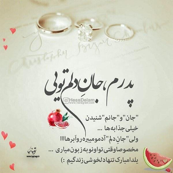 عکس نوشته پدرم یلدات مبارک عاشقانه