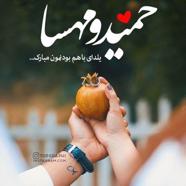 پروفایل شب یلدا برای اسم های حمید و مهسا
