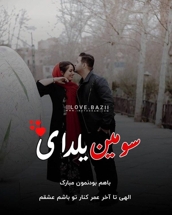 عکس عاشقانه برای تبریک شب یلدا