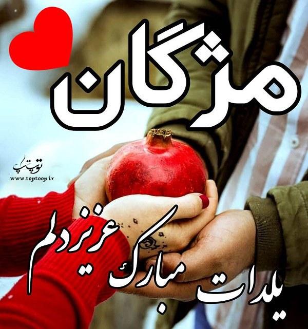 عکس مژگان جانم یلدات مبارک