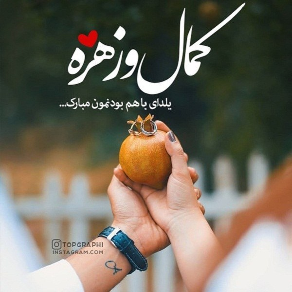 تبریک شب یلدا به اسم کمال و زهره