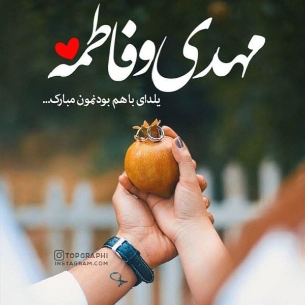 پروفایل شب یلدا برای اسم های مهدی و فاطمه