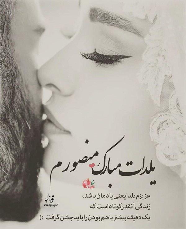 عکس نوشته یلدات مبارک منصورم