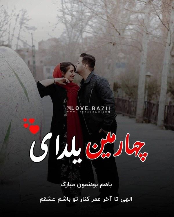 عکس نوشته عاشقانه تبریک یلدا