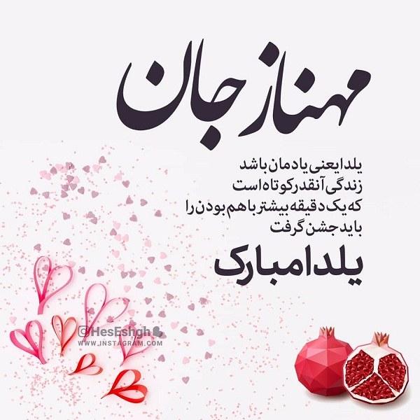 عکس نوشته مهناز جان یلدات مبارک