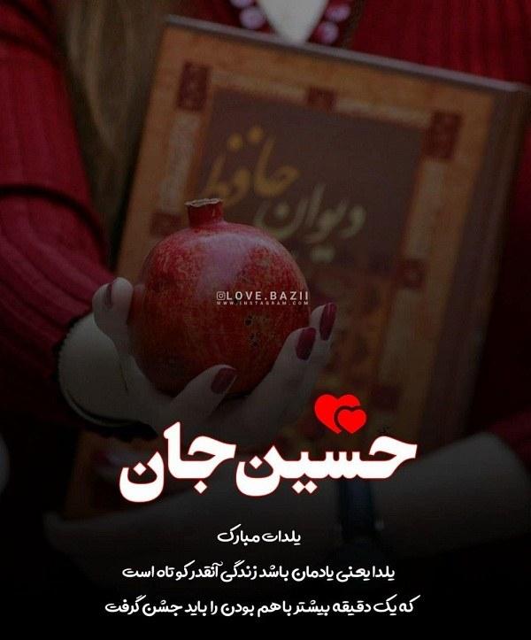 عکس نوشته حسین جان یلدات مبارک