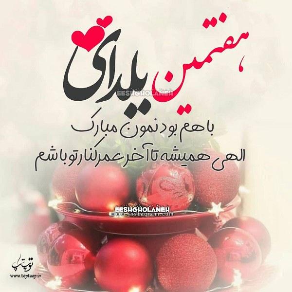 عکس نوشته تبریک هفتمین یلدای باهم بودنمان