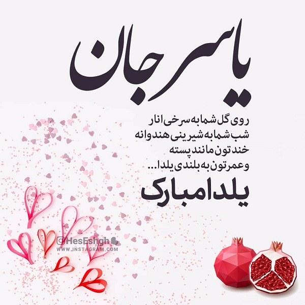 عکس نوشته یلدات مبارک با اسم پیشنهادی شما (2)