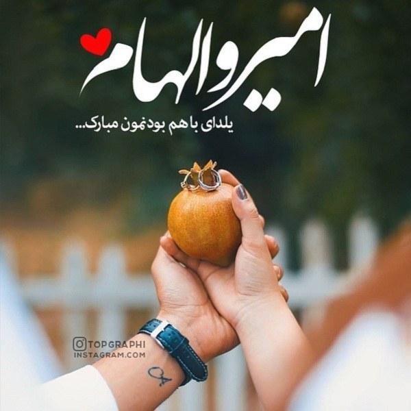 پروفایل شب یلدا برای اسم های امیر و الهام