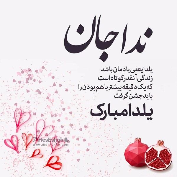 عکس نوشته ندا جان یلدات مبارک