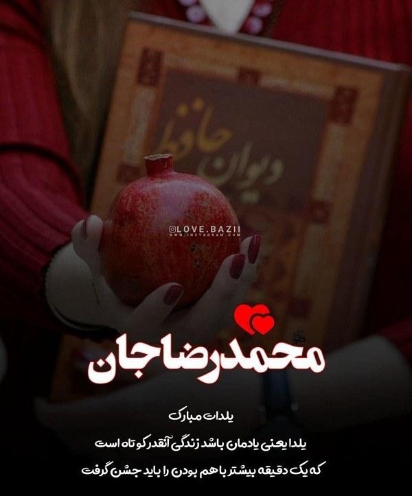 عکس نوشته محمدرضا جان یلدات مبارک
