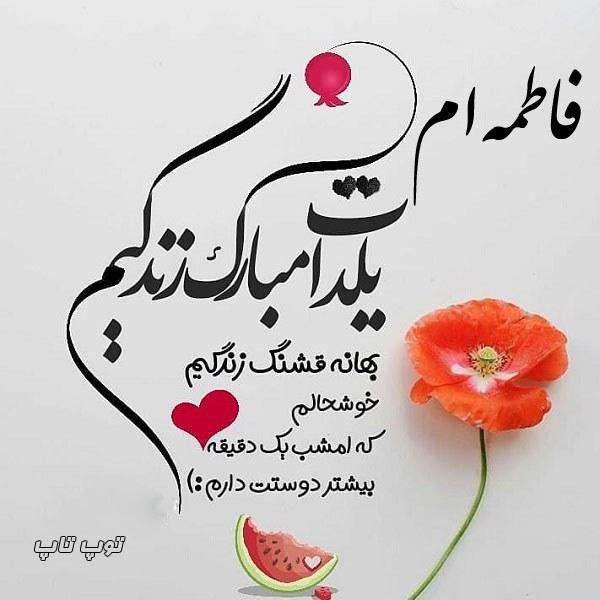 تبریک یلدا به اسم ها