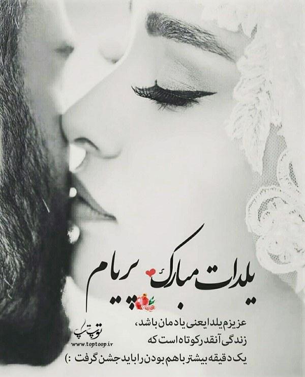عکس نوشته یلدات مبارک پریام