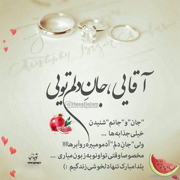 عکس نوشته آقایی یلدات مبارک عاشقانه