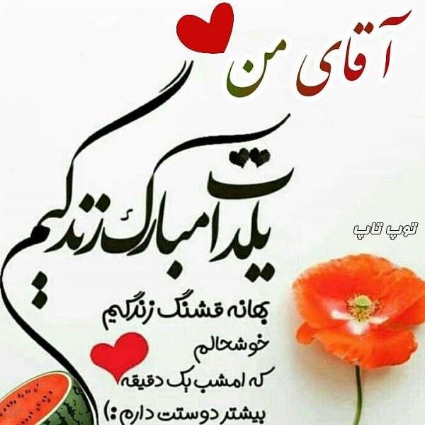 عکس نوشته آقای من یلدات مبارک عاشقانه