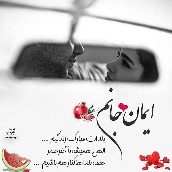 عکس نوشته ایمان جان یلدات مبارک