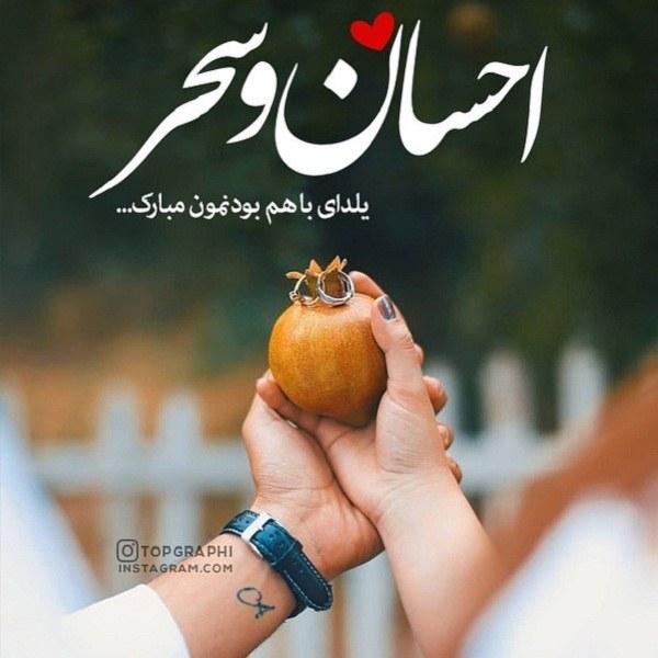 تبریک شب یلدا با اسم احسان و سحر