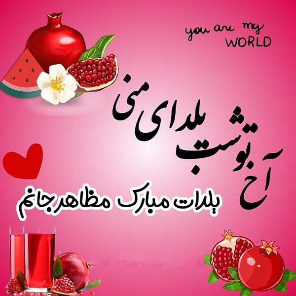 تبریک شب یلدا به اسم مظاهر