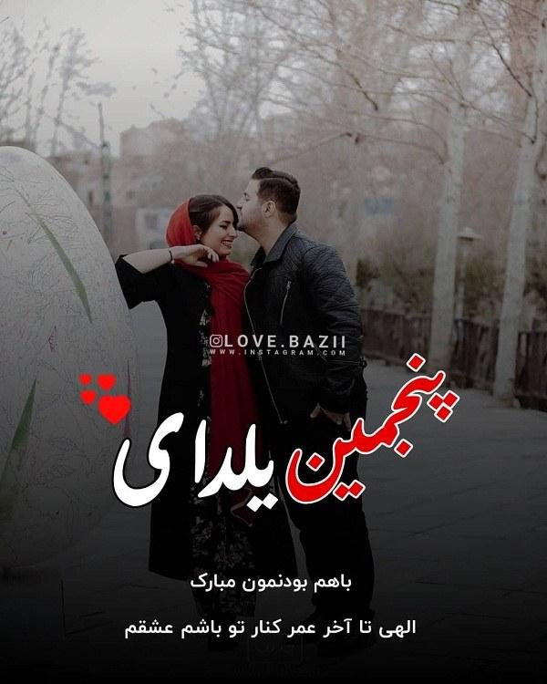 تصاویر عاشقانه تبریک یلدا