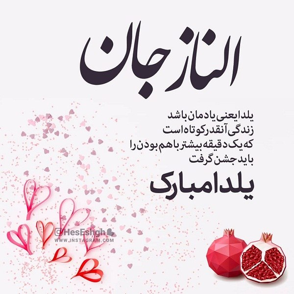 عکس نوشته تبریک شب یلدا به اسم الناز