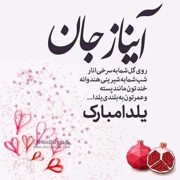 تبریک شب یلدا به اسم آیناز