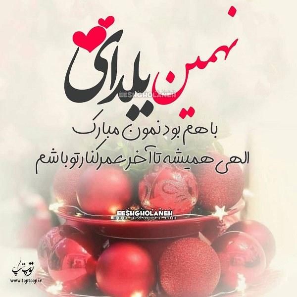 عکس نوشته تبریک نهمین یلدای باهم بودنمان