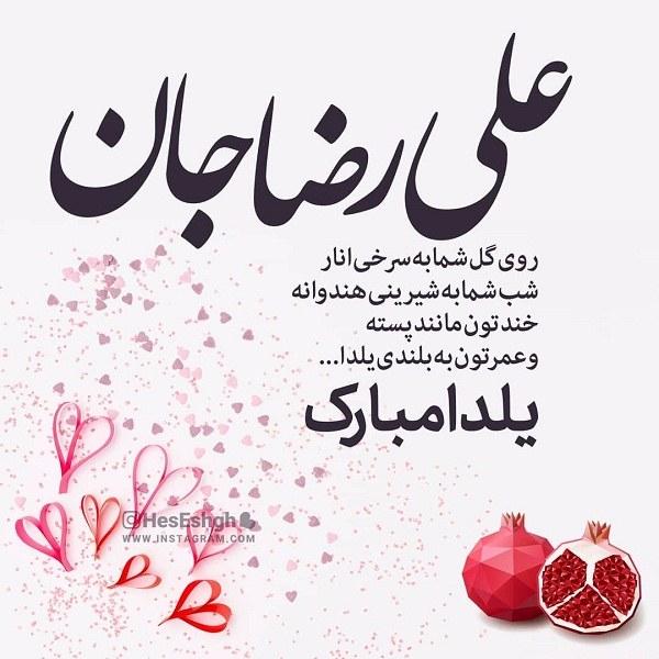 تبریک شب یلدا به اسم های مختلف کاربران