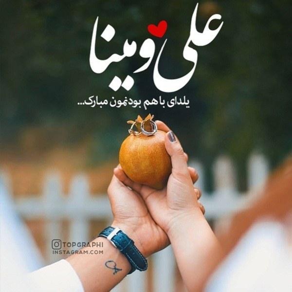 تبریک شب یلدا به اسم علی و مینا