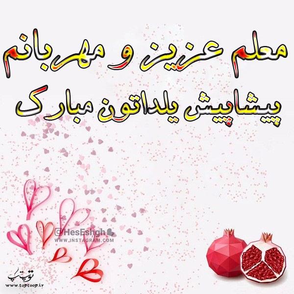 تبریک پیشاپیش یلدا به معلم