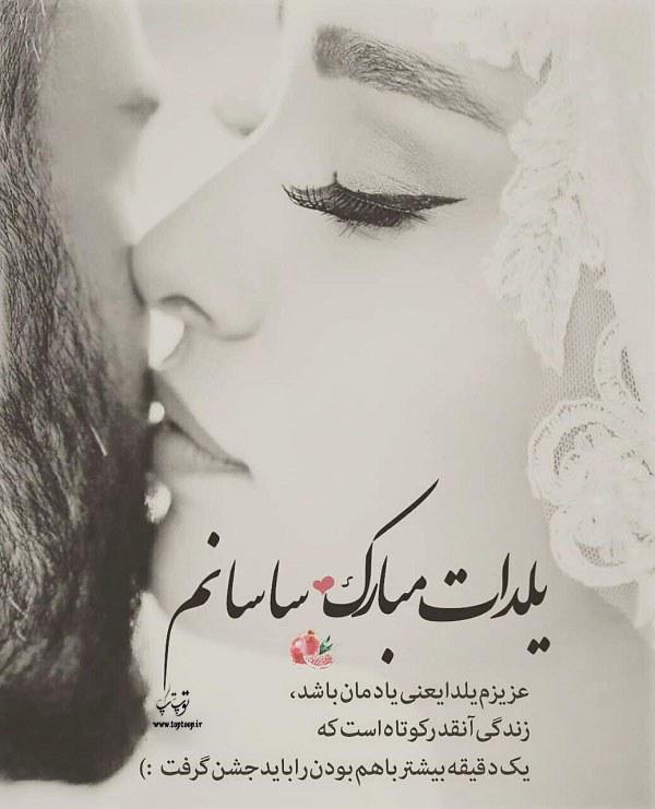 عکس نوشته یلدات مبارک ساسانم