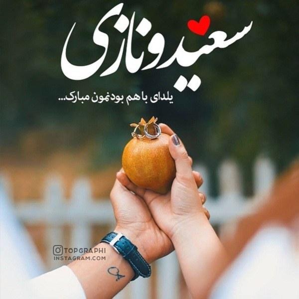 پروفایل شب یلدا برای اسم های سعید و نازی