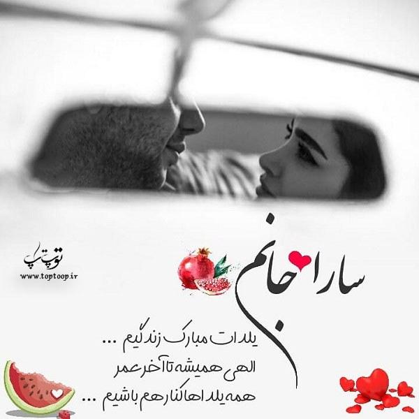 عکس نوشته سارا جان یلدات مبارک
